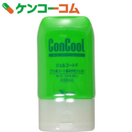 コンクール ジェルコートF 90g[ケンコーコム コンクール フッ素配合歯磨き]【あす楽対応】