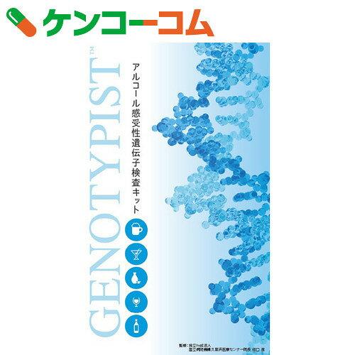 アルコール感受性遺伝子分析キット(口腔粘膜用)【送料無料】