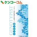 アルコール感受性遺伝子分析キット(口腔粘膜用)[アルコール感受性遺伝子検査キット]【送料無料】