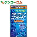 グルコサミン コンドロイチン 1000粒[yuwa グルコサミン]【あす楽対応】【送料無料】