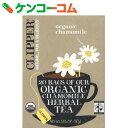 クリッパー オーガニック カモミールティー(20p) 30g[クリッパー カモミールティー(カモミール茶)]