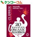 クリッパー オーガニック ルイボスティー 40g(20包)[クリッパー ルイボスティー(ルイボス茶)]【あす楽対応】