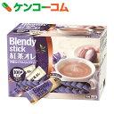 ブレンディ スティック 紅茶オレ 11g×100本[AGF ブレンディ スティック紅茶(紅茶粉末)]【あす楽対応】