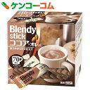 ブレンディ スティック ココア・オレ 11g×70本[AGF ブレンディ スティックコーヒー]【あす楽対応】