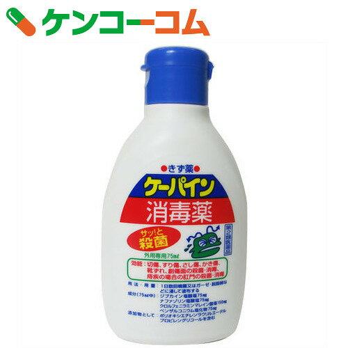 【第2類医薬品】ケーパイン消毒薬 75ml[ケーパイン 皮膚の薬/切り傷・すり傷/スプレー]