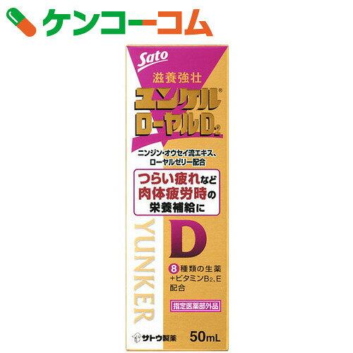 ユンケルローヤルD2 50ml×10本[ユンケル 滋養強壮、肉体疲労の栄養補給に]【送料無料】