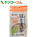 ヒタチヤ はと麦茶 8g×50袋[ヒタチヤ 麦茶(ティーバッグ)]