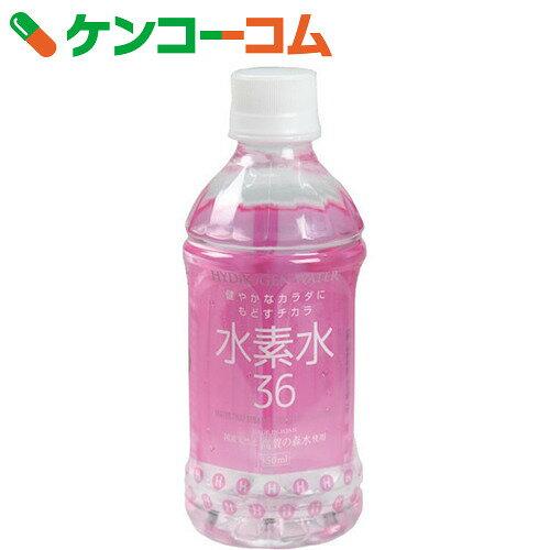 水素水36 ピンク 350ml×24本【送料無料】
