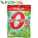 ラカント カロリーゼロ飴 ハーブミント味 48g[ラカント 低GI値菓子]