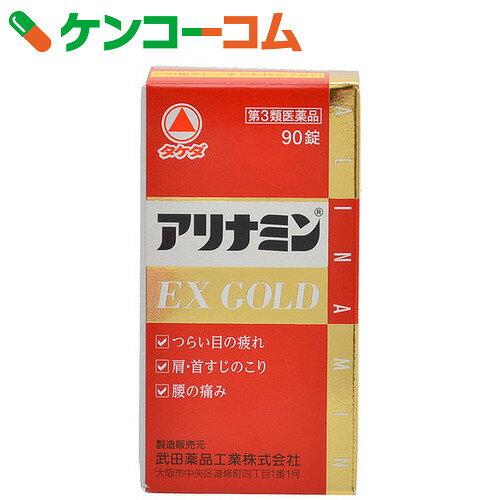 【第3類医薬品】アリナミンEXゴールド 90錠(セルフメディケーション税制対象)【8_k】【送料無料】