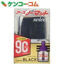 【数量限定】アースノーマットselect 90日セット ブラック[アースノーマット 電子蚊取り器(コンセント)]