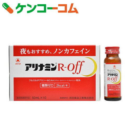 アリナミンRオフ 50ml×50本[アリナミン 滋養強壮、肉体疲労の栄養補給に]【あす楽対応】【送料無料】