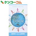 DNA EXERCIZE(エクササイズ) 遺伝子分析キット[エクササイズ遺伝子検査キット]【送料無料】