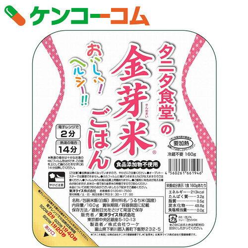 タニタ食堂の金芽米ごはん 160g×24個【送料無料】