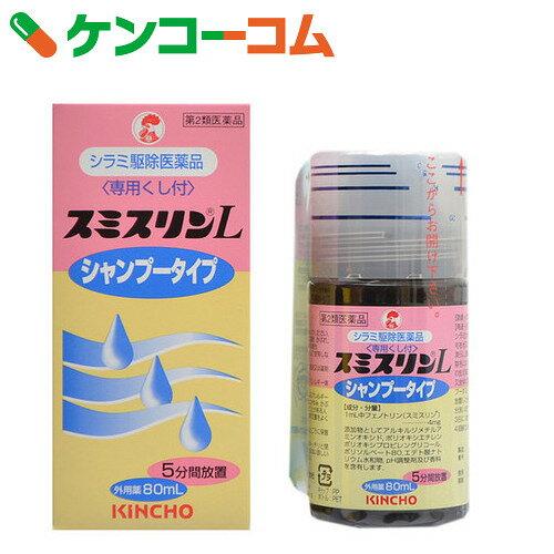 【第2類医薬品】スミスリンL シャンプータイプ 80ml【8_k】