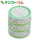 美味しいツナ 油漬け 70g×3缶パック[ツナ缶]