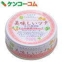美味しいツナ 水煮 70g[ツナ缶]【あす楽対応】