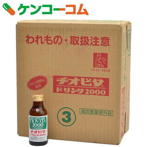 チオビタ ドリンク 2000 100ml 3本×10個(30本入)[チオビタドリンク 滋養強壮、肉体疲労の栄養補給に]【あす楽対応】【送料無料】