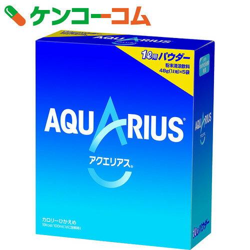 アクエリアスパウダー 5袋×5箱【送料無料】