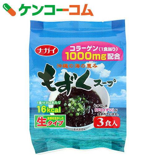 【訳あり】コラーゲン配合もずくスープ 35g×3袋