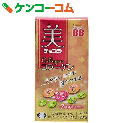チョコラBB 美チョコラ コラーゲン 120粒【1_k】