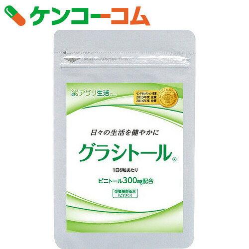 アグリ生活 グラシトール 180粒【送料無料】