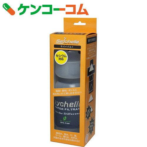 セイシェル サバイバルプラス携帯浄水ボトル【送料無料】