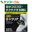 【第2類医薬品】ロートクリア 13ml[ロート 目薬・洗眼剤/目薬/目の充血・目の疲れ] ランキングお取り寄せ