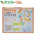 BMC キッズフィットマスク(使い捨て不織布マスク) 60枚入[BMCフィットマスク 子供用マスク]【あす楽対応】