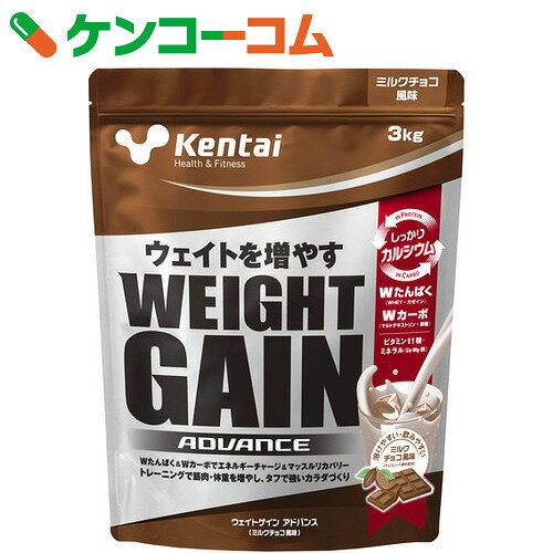 Kentai(ケンタイ) ウェイトゲインアドバンス ミルクチョコ風味 3kg【送料無料】