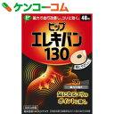 ピップエレキバン 130 48粒入[ピップエレキバン 磁気治療器]【送料無料】
