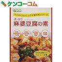 オーサワ 麻婆豆腐の素 180g[オーサワジャパン 麻婆豆腐の素(マーボー豆腐の素)]【あす楽対応】