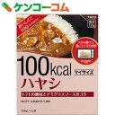 マイサイズ 100kcal ハヤシ 150g[マイサイズ 低カロリー食品(主食)]