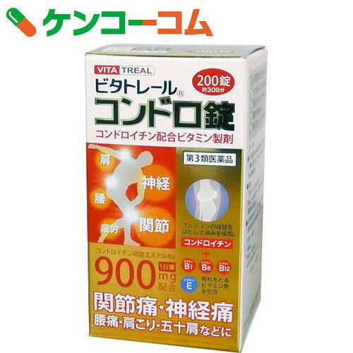 【第3類医薬品】ビタトレール コンドロ錠 200錠【送料無料】