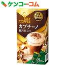 キーコーヒー カプチーノ 贅沢仕立て 8本入[キーコーヒー(KEY COFFEE) スティックコーヒー]