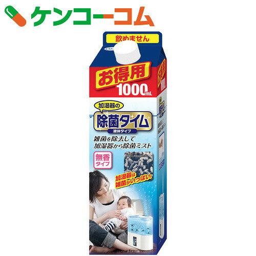 除菌タイム 加湿器用 液体タイプ 1000ml【9_k】