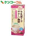 和光堂 牛乳屋さんのやさしい珈琲 13g×5本[牛乳屋さん コーヒー飲料(粉末)]【あす楽対応】