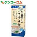 牛乳屋さんのロイヤルミルクティー 13g×5本[牛乳屋さん 紅茶粉末]【あす楽対応】