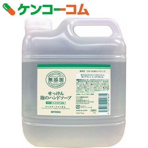 ミヨシ 無添加 せっけん 泡のハンドソープ ポンプ 3L(無添加石鹸)【送料無料】