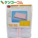 ダイヤ 毛布・タオルケット用ネットSP 約115cm×約50cm[ダイヤコーポレーション 洗濯ネット]