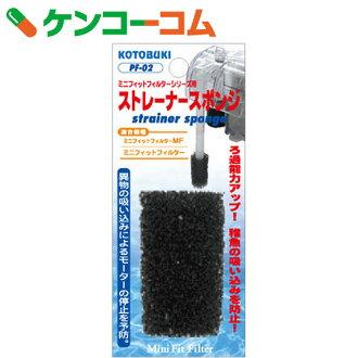 供小合身过滤器系列使用的过滤器海绵[Kotobuki Seating工艺过滤器、过滤材]