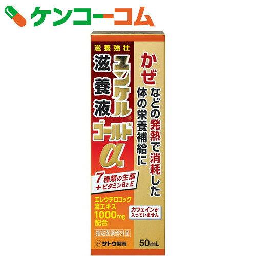 ユンケル滋養液ゴールドα 50ml×10本[ユンケル 滋養強壮、肉体疲労の栄養補給に]【あす楽対応】【送料無料】