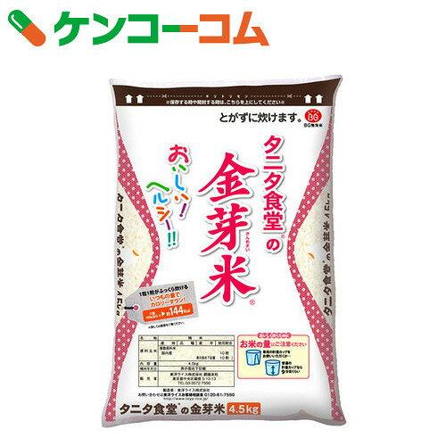 平成29年度産 タニタ食堂の金芽米 無洗米 4.5kg
