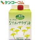 オーサワのなたねサラダ油(なたね油) 600g[オーサワジャパン なたね油]【あす楽対応】