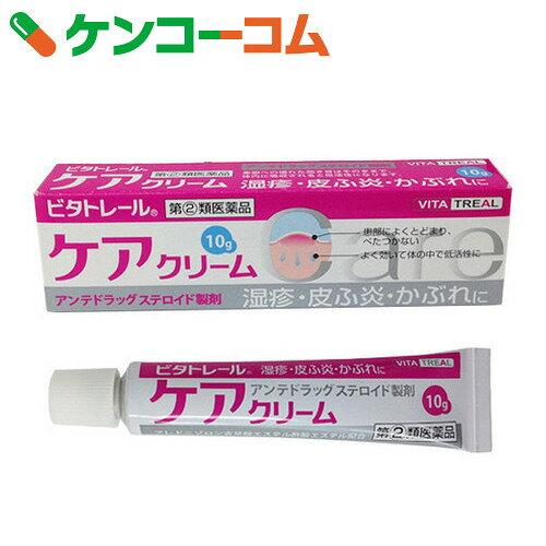 【第(2)類医薬品】ビタトレール ケアクリーム 10g(セルフメディケーション税制対象)