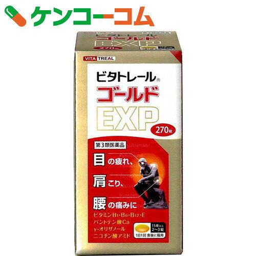 【第3類医薬品】ビタトレール ゴールドEXP 270錠