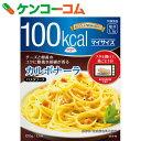 マイサイズ 100kcal カルボナーラ 120g[マイサイズ カロリーコントロール食]【あす楽対応】