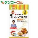 あじかん あじかんのおいしいごぼう茶 1.0g×15包入[あじかん ごぼう茶(ゴボウ茶)]【あす楽対応】
