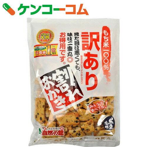 訳ありおかき 黒豆塩味 240g
