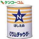 ほしえぬ 業務用 クラムチャウダー 850g[ほしえぬ スープ(業務用)]